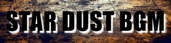 無料音楽素材・フリーBGM|STAR DUST BGM